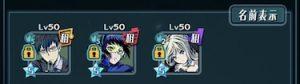 【狙撃班】Lv50+ランク4以上