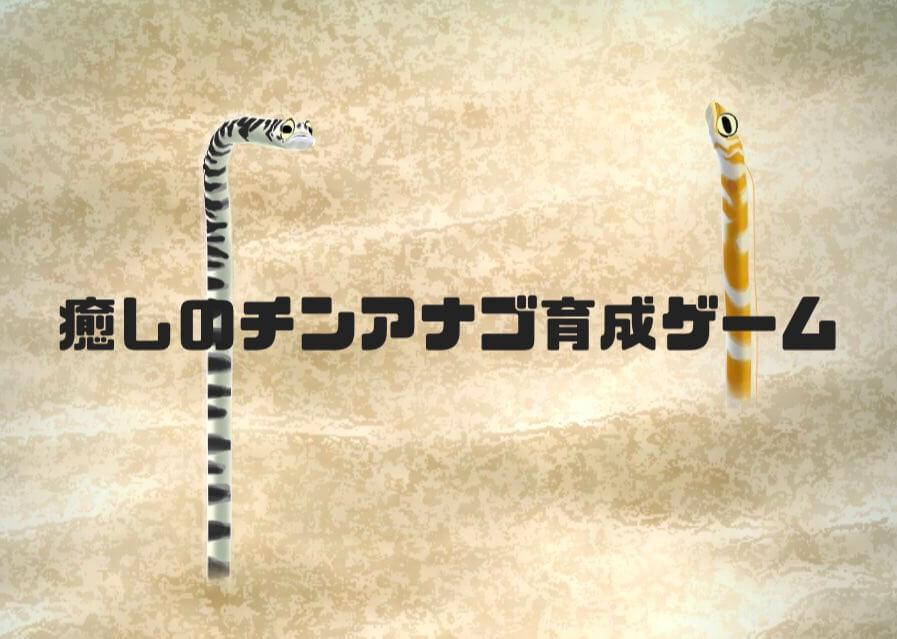 【癒しのチンアナゴ育成ゲーム】癒しを求めるならチンアナゴ、悪くない。