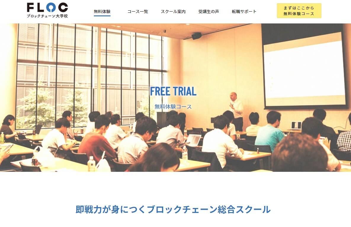 ④:FLOC(フロック)ブロックチェーン大学校「無料体験→〇」