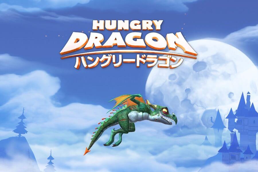 【ハングリードラゴン】食物連鎖の頂点はドラゴンだった件+画質も神でした