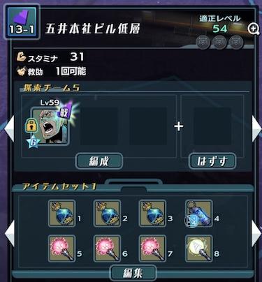 【13-1】五井本社ビル低層のクリア編成と持ち込みアイテム紹介