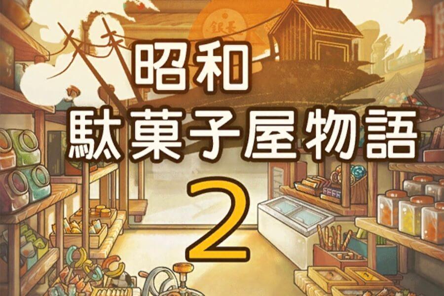 【昭和駄菓子屋物語】もっと心にしみる育成ゲームとは何ぞや?|評価・レビュー