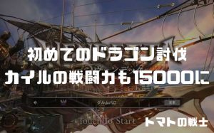 【ヴェンデッタ】カイルの戦闘力15000、初めてドラゴン討伐に参加!|攻略ブログ