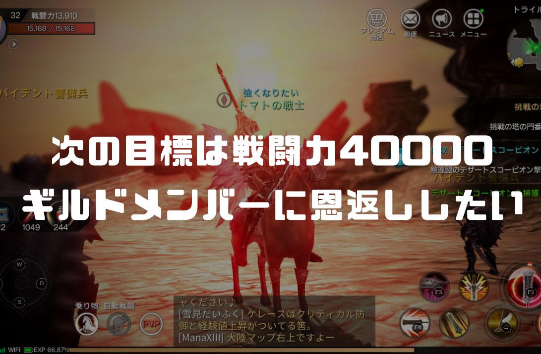 終わりに:次は戦闘力4万を目指すぞ!