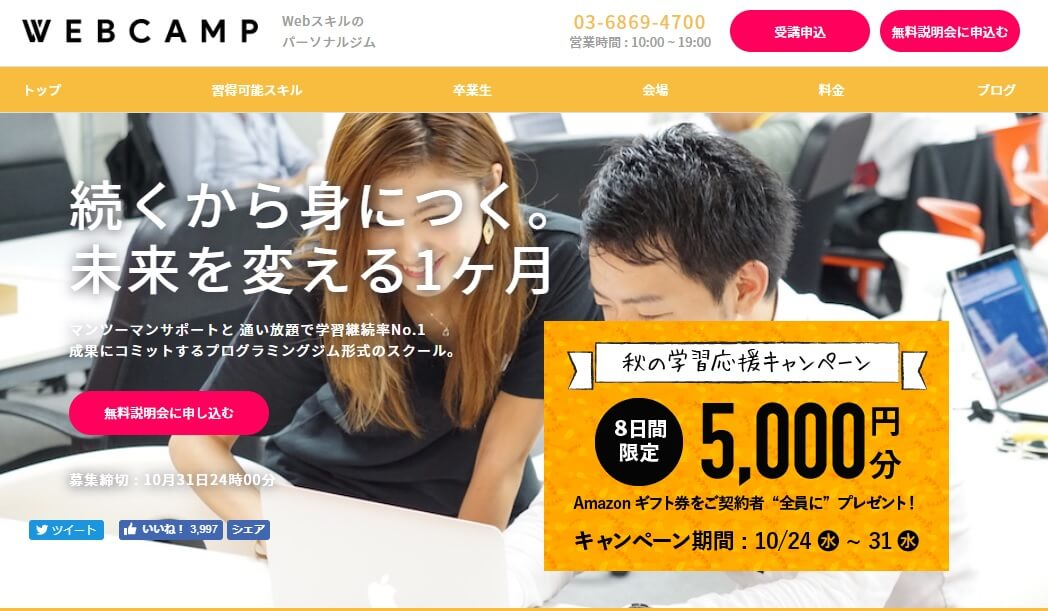 ⑥:WebCamp「無料体験→〇」