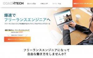⑤:COACHTECH「無料カウンセリング→〇」