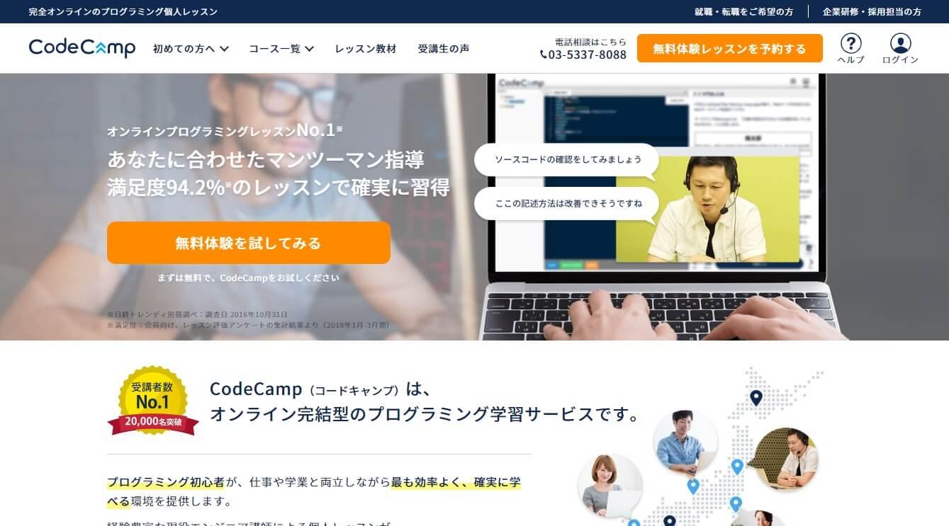 ②:CodeCamp「無料体験→〇」