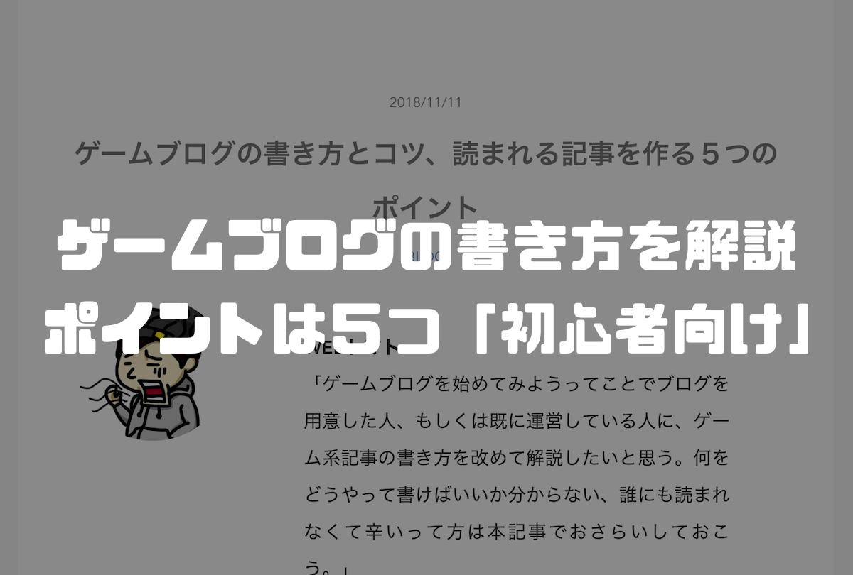 ゲームブログの書き方【ポイントは5つ】