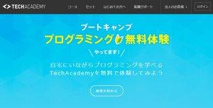 ①:TechAcademy「無料体験→〇:無料カウンセリング→〇」