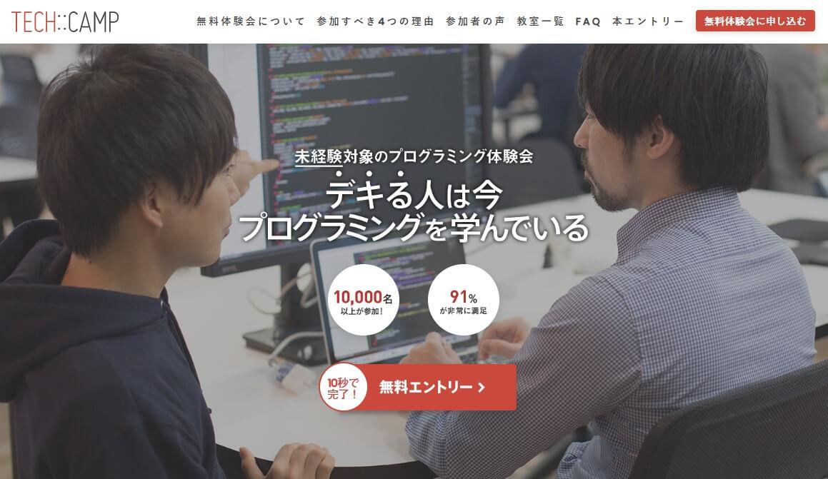 ③:TECHCAMP「無料体験→〇:無料カウンセリング→〇」