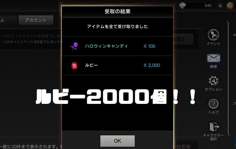 イベントでルビー2000個も配布!!