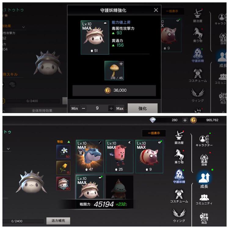 強化→進化→強化で戦闘力1500アップ