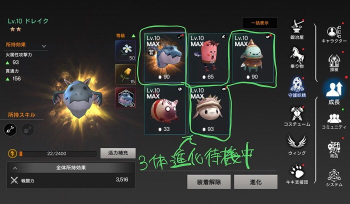 妖精3体の進化