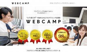 ④:WEBCAMP「無料体験→〇:無料カウンセリング→〇」