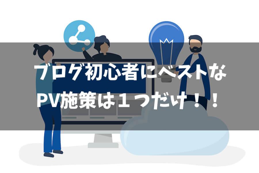 ブログ初心者にベストなPV施策は1つ【理由は3つ】