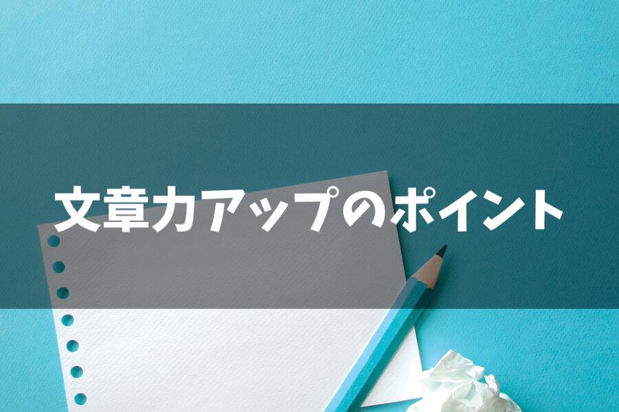 文章力を鍛える3つのポイント【実践】