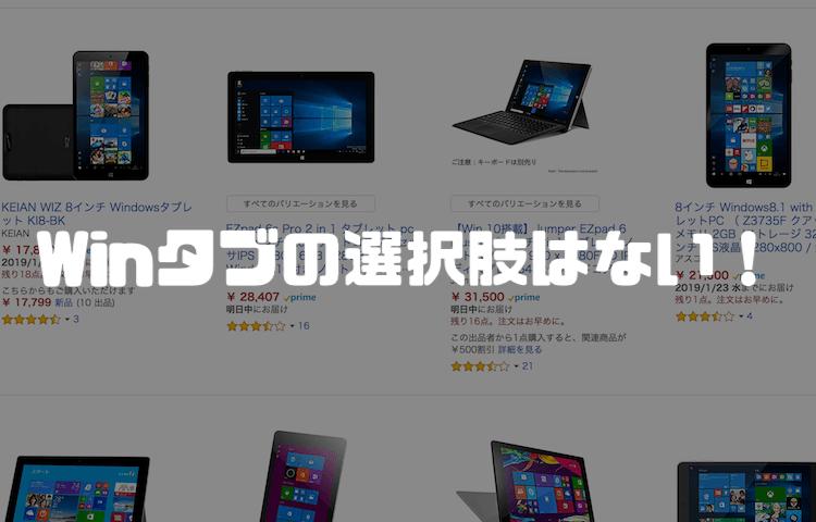 Windowsタブレットの選択肢はない!