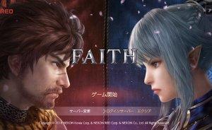 「FAITH-フェイス」画質がヤバイ、これはどハマりの予感【評価・レビュー】