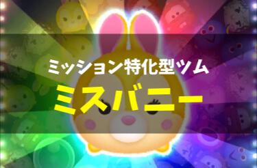 【ツムツム】ミッション特化型ツム→ミスバニー