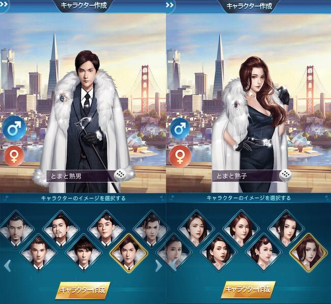 プレイヤーは男性か女性を選べる