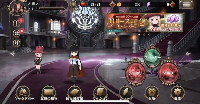 オバマスTOP画面