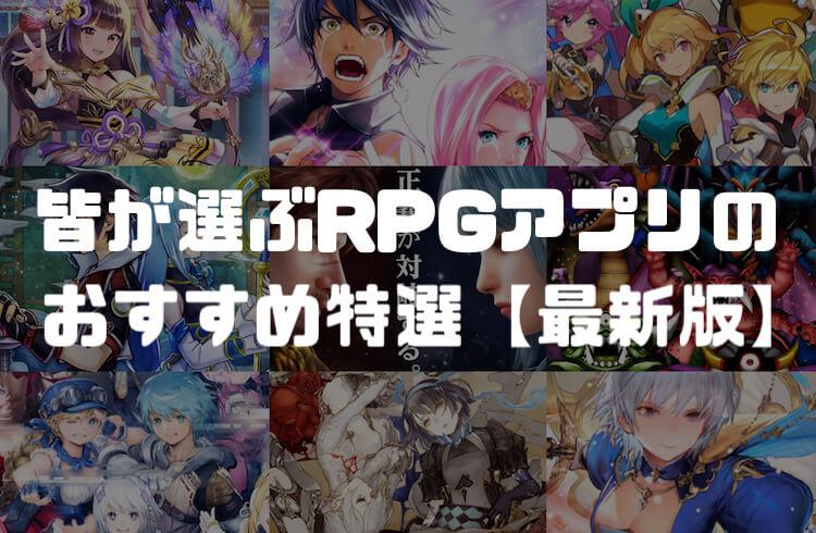 【王道RPG】おすすめスマホゲームアプリ21選「2019年はこれで決まり」