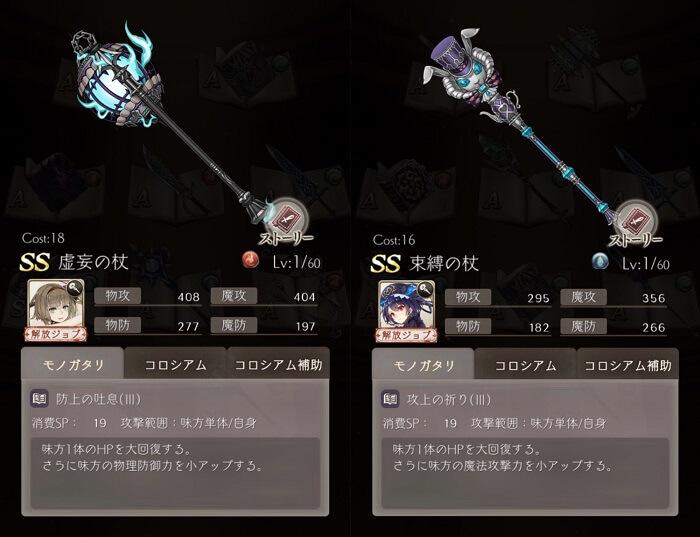 【シノアリス】最初のガチャではジョブ付きSS武器を当てよう(参考武器)