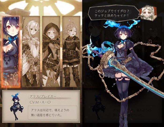 【シノアリス】今回はアリスを選択(最初に引いたガチャがアリス系の武器だったので)