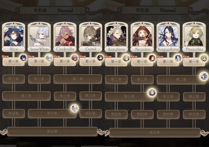 【シノアリス】機能②『モノガタリ』でストーリー攻略