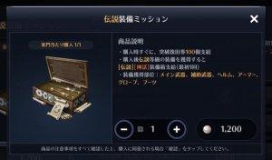 【黒い砂漠モバイル】伝説装備ミッションを買ってみた!!