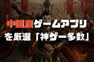 中国産の人気ゲームアプリ9選「神ゲーあり&エロのクセ強め。笑」