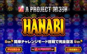 ハナビ専用の設定判別アプリを作ろうと思う【iOS限定+無料】