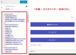 追加CSSにコードをコピペ(参考スクショ)