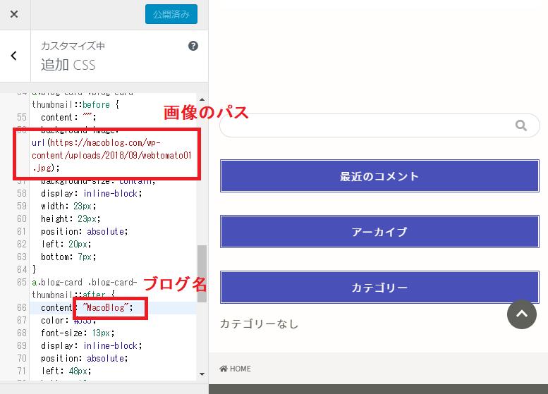 画像のパスとブログ名を設定(参考スクショ)