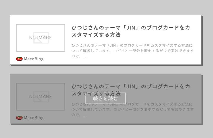 ひつじさんのテーマ「JIN」のブログカードをカスタマイズする方法