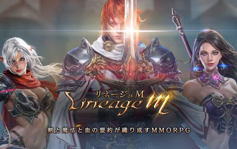 MMORPGの伝説『リネージュM』を遊んでみた感想【辛口レビュー】