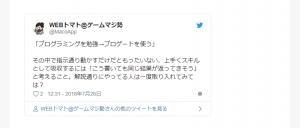 その①:ツイート埋め込み