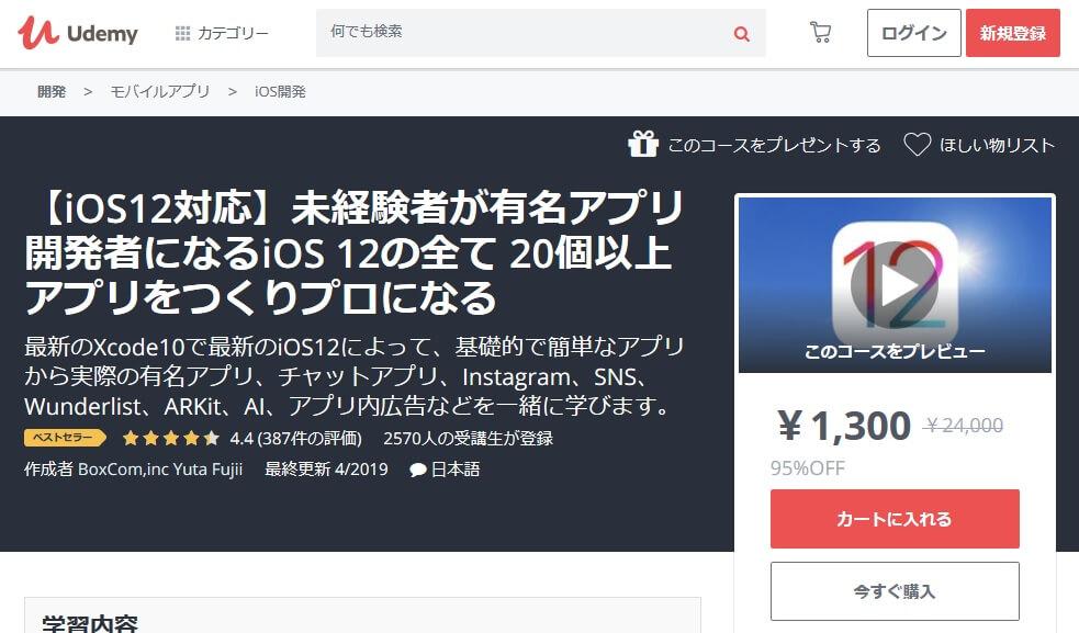「Udemy」を使ったiOSアプリ開発の基礎学習