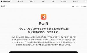 プログラミング言語に『Swift』を選んだ理由