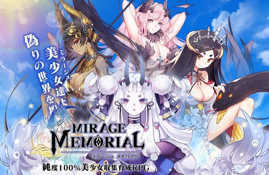 「ミラージュメモリアル」無課金でも遊べる!美少女系しかいない冒険RPG【レビュー】