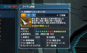 ④:新世武器の登場、旧式武器がゴミ化