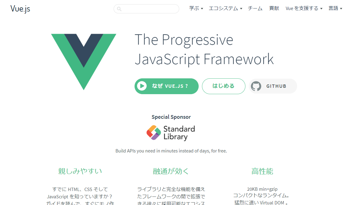 Vue.jsのドキュメントから学ぼう【入門】