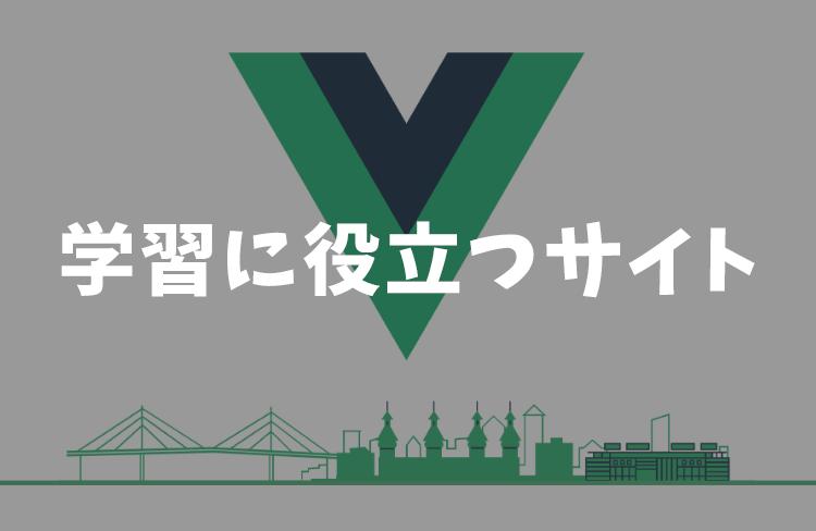 Vue.jsの勉強に役立つサイトまとめ