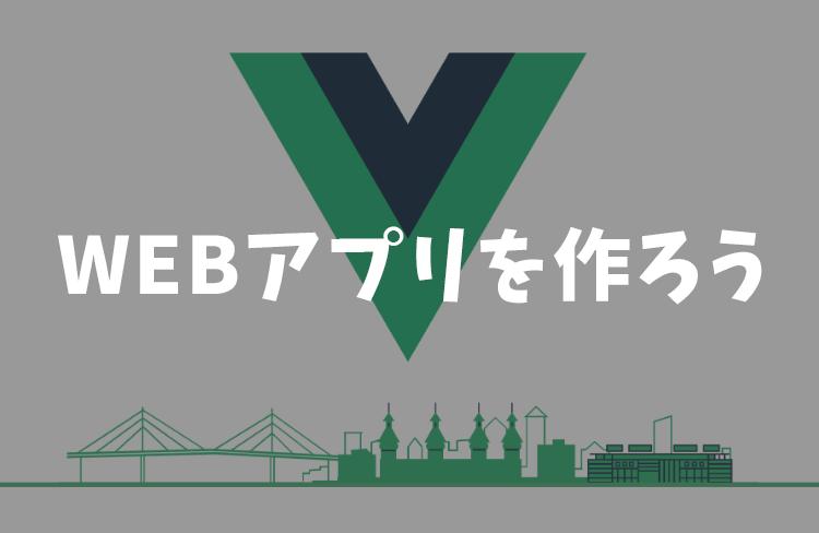 Vue.jsでWEBアプリを作って学ぼう【中級】