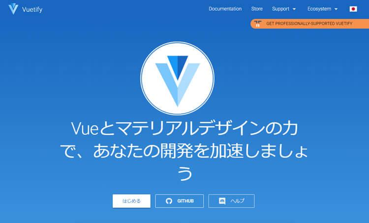 vue.jsのUIフレームワーク「Vuetify」で楽々開発