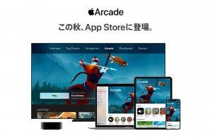 「Apple Arcade」とは?【概要】