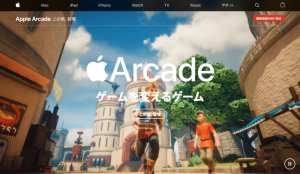 ゲームを変えるゲーム「Apple Arcade」とは?【ゲーマーは必読】