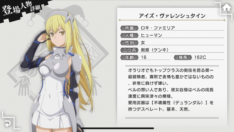 剣姫:アイズ・ヴァレンシュタイン