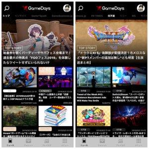 「GameDays」ではゲーム系メディアの情報を閲覧することができます