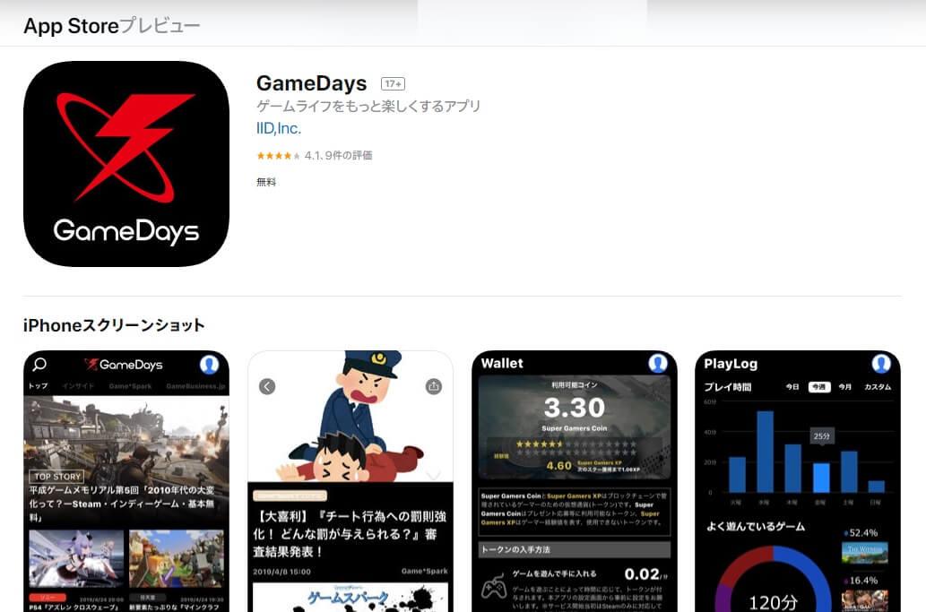 「GameDays」とは何だ?